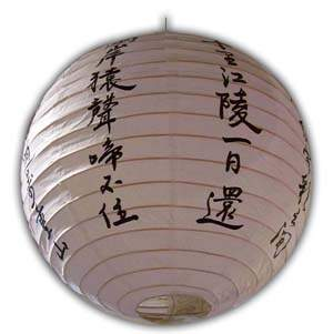 Rice Paper Lantern - Round, 16in, Calligraphy