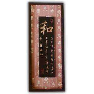 Chinese Calligraphy Picture Frame - Harmony / Peace