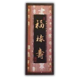 Chinese Calligraphy Picture Frame - Happiness, Prosperity, Long Life