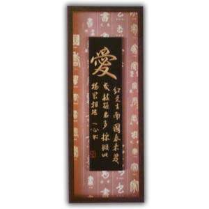Chinese Calligraphy Picture Frame - Love