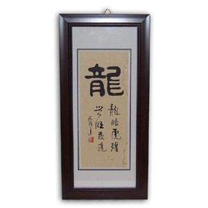 Hand Written Chinese Calligraphy Picture - Dragon