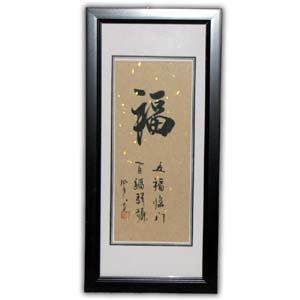 Hand Written Chinese Calligraphy Picture - Happiness