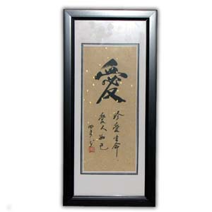 Hand Written Chinese Calligraphy Picture - Love