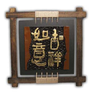 Chinese Calligraphy Picture - Good Luck